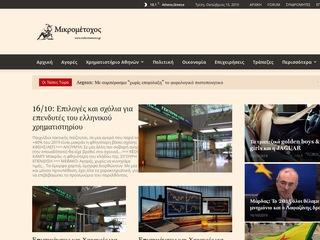 mikrometoxos.gr