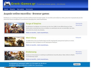 greek-games.gr
