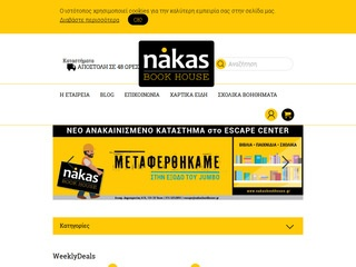 nakasbookhouse.gr