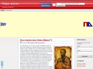 pare-dose.net