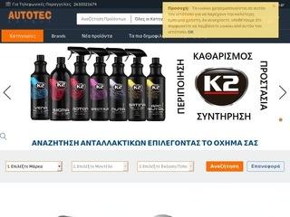 autotec.gr