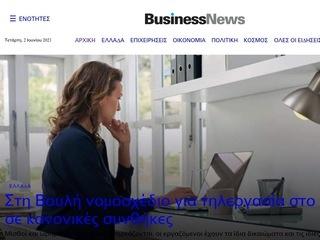 businessnews.gr