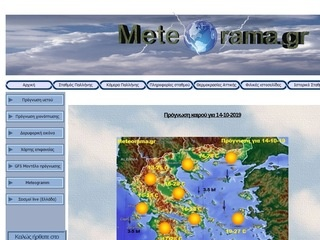 meteorama.gr