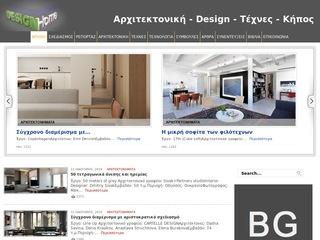 designhome.gr
