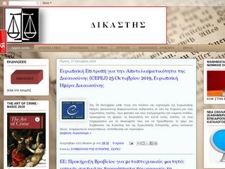 dikastis.blogspot.com