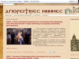 agioritikesmnimes.blogspot.com