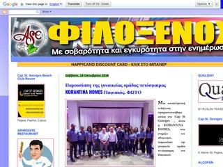 filoksenos.blogspot.com