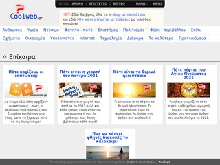 coolweb.gr