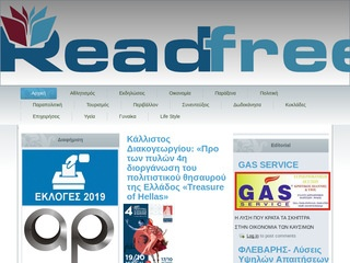 readfree.gr