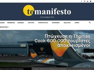 tomanifesto.gr