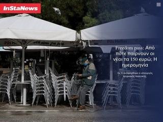 instanews.gr