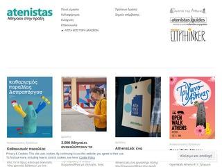 atenistas.org