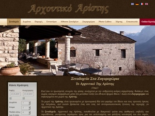 arhontiko-aristis.gr