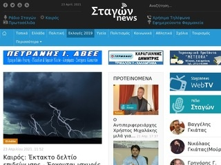 stagonnews.gr