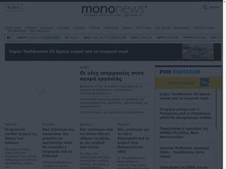 mononews.gr