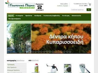 geoponiko-parko.gr