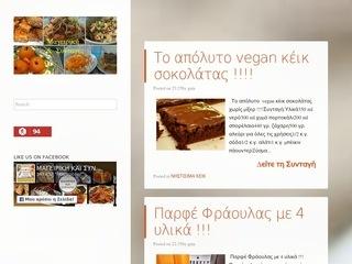 mageirikikaisintages.blogspot.com