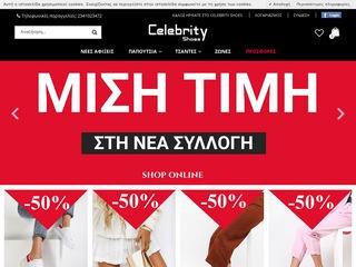 celebrity-shoes.gr