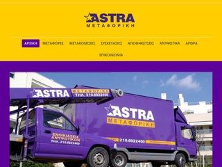 astrametaforiki.gr