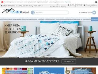 politishome.gr