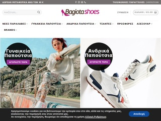 bagiotashoes.gr