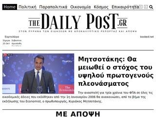 dailypost.gr