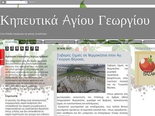 piperies-agiou-georgiou.blogspot.com