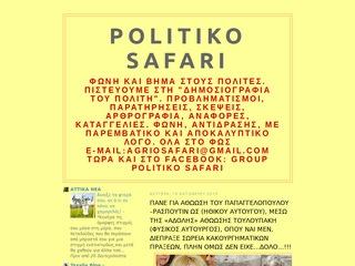 politikosafari.blogspot.gr