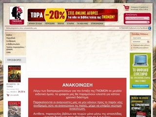 gnomonpublications.gr