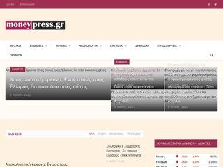 moneypress.gr