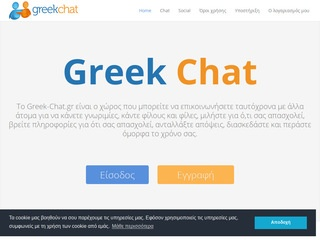 greek-chat.gr