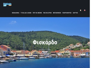 kefalonia-tours.gr