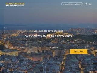 ellada-online.gr