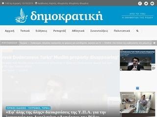 dimokratiki.gr