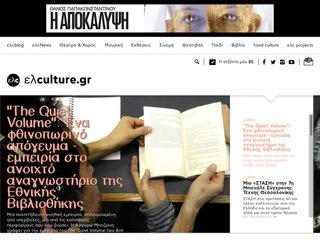 elculture.gr