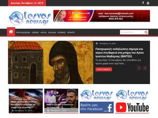 lesvosnews.gr