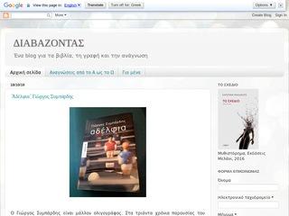 diavazontas.blogspot.com