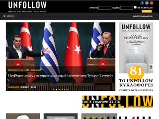 unfollow.com.gr