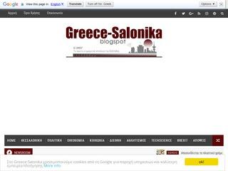 greece-salonika.blogspot.com