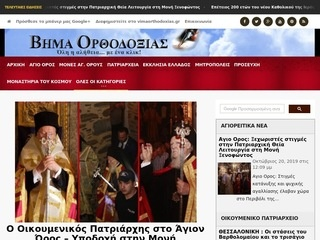 vimaorthodoxias.gr