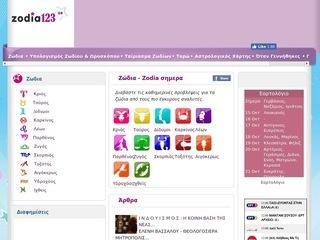 zodia123.gr