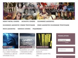 oloutoukosmouoidiaskeyes.wordpress.com