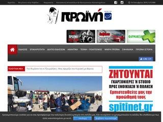proininews.gr