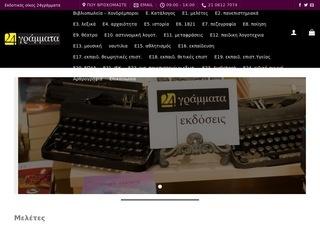 24grammata.com