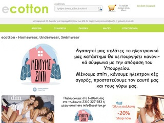 ecotton.gr