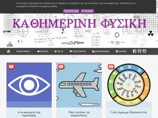 kathimerinifysiki.gr