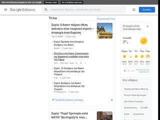 news.google.gr