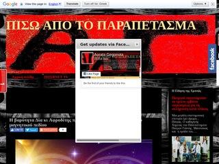 aorata-gegonota.blogspot.com