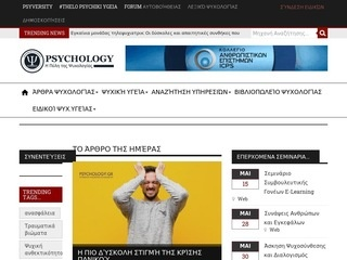 psychology.gr