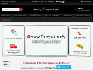 exoplismos.edu.gr